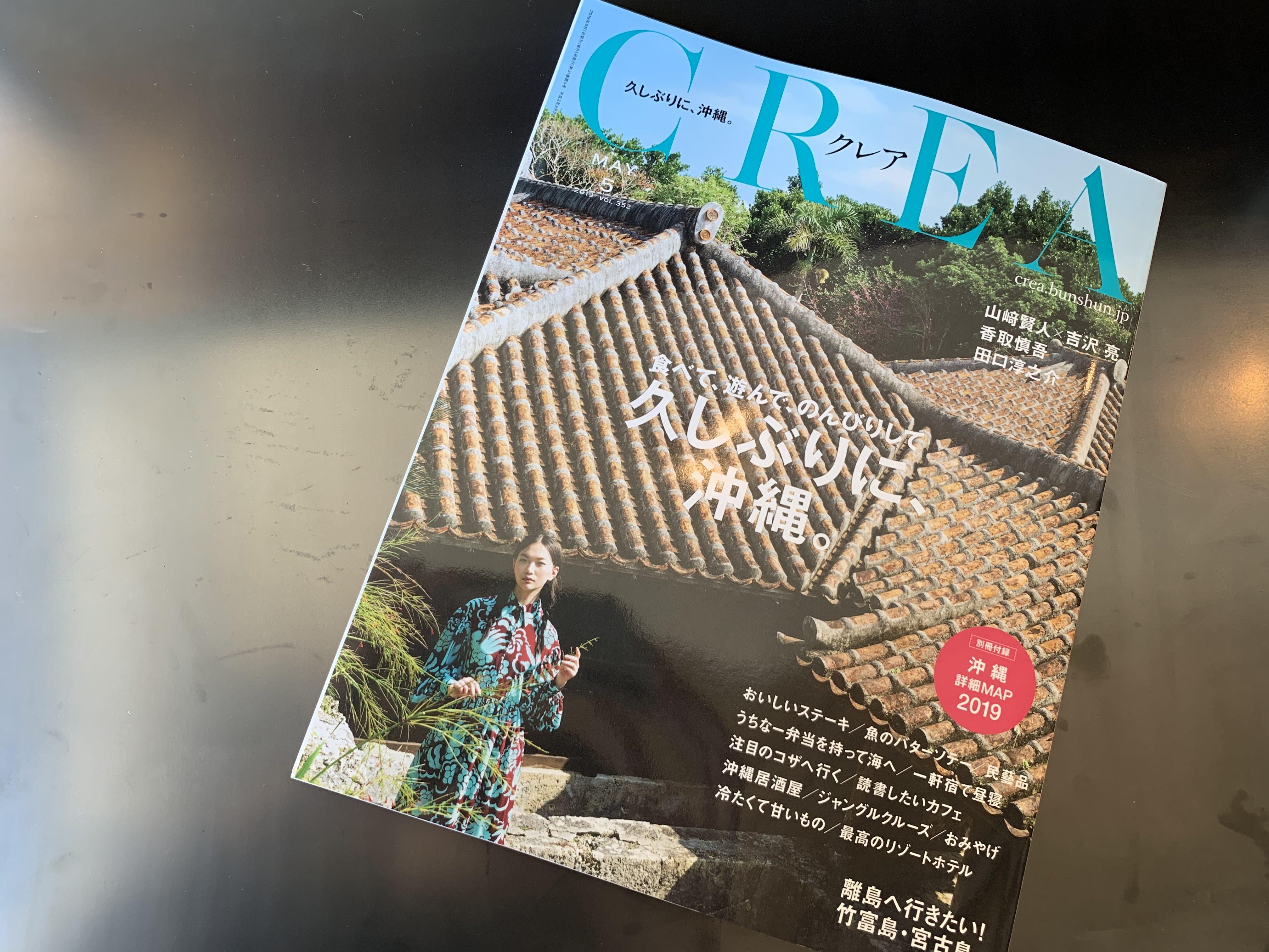 【番外編】読み応えあり!沖縄好きが絶賛する 沖縄特集本 Part1