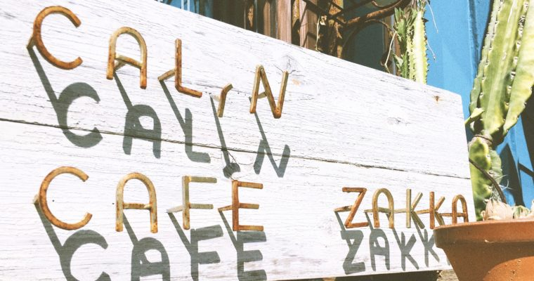 【名護市・屋我地島】植物いっぱい癒し空間♩CALiN カフェ+ザッカ