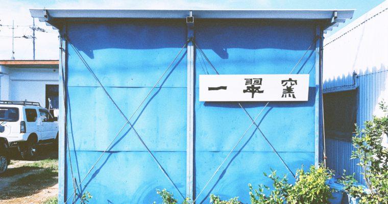 【読谷村】やちむん新時代!『一翠窯』にはかわいい器がいっぱい♩