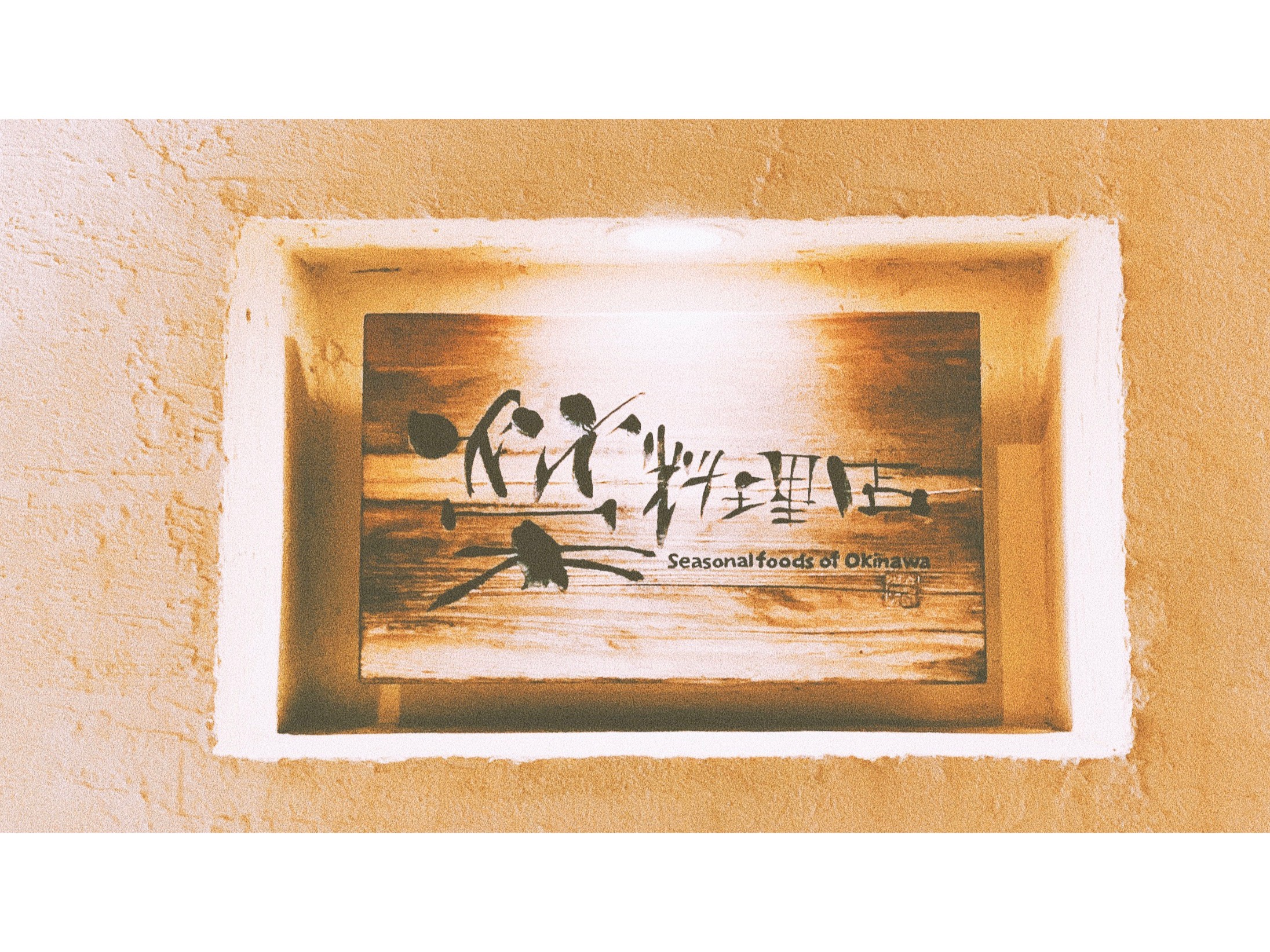 【うるま市】榮料理店で絶品の沖縄料理を食す!